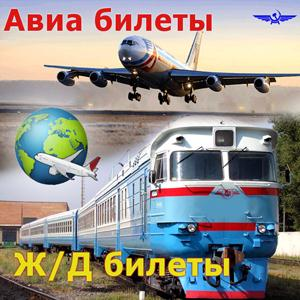 Авиа- и ж/д билеты Вилючинска