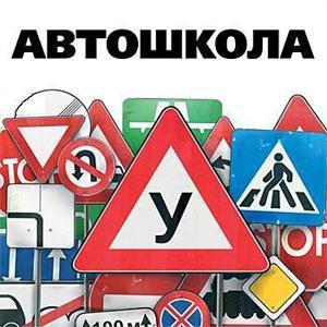 Автошколы Вилючинска
