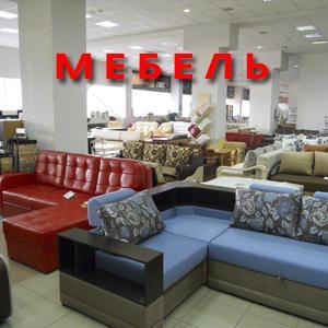 Магазины мебели Вилючинска