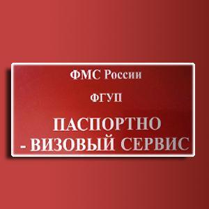 Паспортно-визовые службы Вилючинска