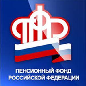 Пенсионные фонды Вилючинска