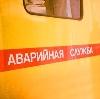Аварийные службы в Вилючинске
