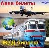 Авиа- и ж/д билеты в Вилючинске