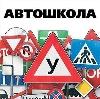 Автошколы в Вилючинске