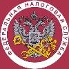 Налоговые инспекции, службы в Вилючинске