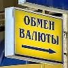 Обмен валют в Вилючинске