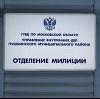 Отделения полиции в Вилючинске