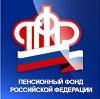 Пенсионные фонды в Вилючинске