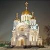Религиозные учреждения в Вилючинске