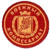 Военкоматы, комиссариаты в Вилючинске