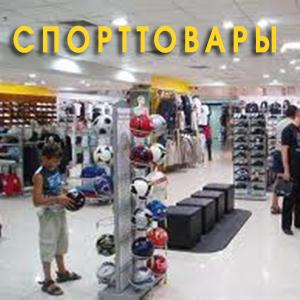 Спортивные магазины Вилючинска