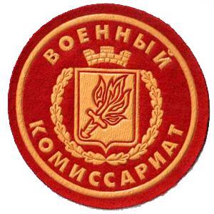 Военкоматы, комиссариаты Вилючинска